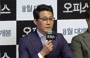 [TF영상] '오피스' 박성웅,