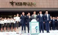 [TF사진관] 국내 은행권 1위 '메가뱅크' KEB 하나은행, 1일 공식 출범