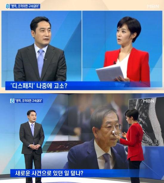 강용석이 22일 오후 MBN 뉴스8에 출연했다. 김주하와 대담을 나눈 강용석은 자신의 불륜스캔들을 보도한 디스패치를 고소하겠다고 밝혔다. /MBN 방송 화면 캡처