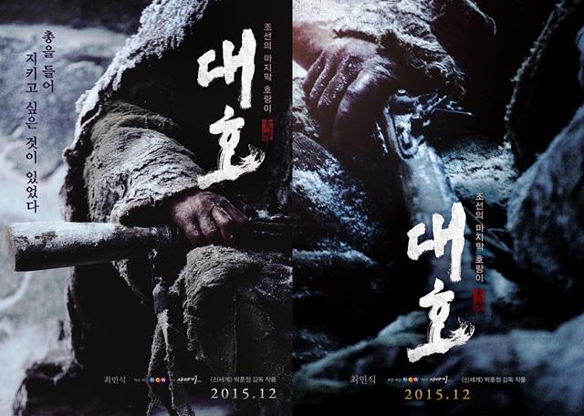 12월 17일 개봉하는 영화 대호. 최민식 주연의 영화 대호가 개봉일을 확정하고 티저 포스터를 공개했다. /NEW제공
