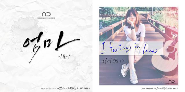 감성 작곡가 성환과 가요계 디바 인순이의 콜라보…OST 엄마./사진=나이스드림 미디어 제공