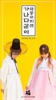 악동뮤지션, 한글날 기념 음원 깜짝 공개…'가나다같이'