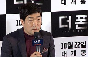 [TF영상] '더 폰' 손현주, '배성우의 힘(?)이 탐나!'