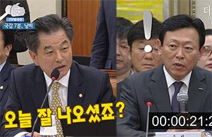 [TF탐사선] '신동빈 국감' 의원 당 질의 '7분'…'무뎌진 칼날'