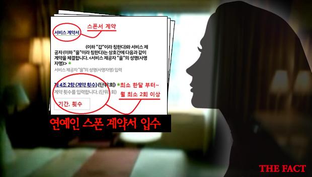 연예인 성매매 브로커로 활동한 연예기획사 대표가 재구속됐다. /손해리 기자