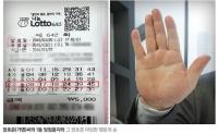 집 걱정, 빚 걱정 '기러기아빠 로또1등' 당첨