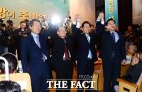 [TF포토] '개혁적 국민정당' 새로운 희망이 출발합니다!