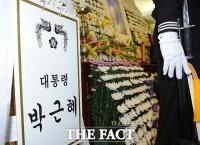[TF포토] 박근혜 대통령의 '근조화환'