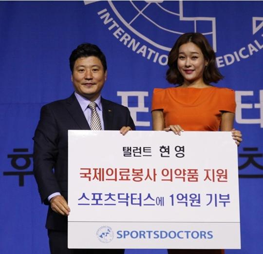 국제의료봉사 단체에 1억 원 기부한 현영. 현영은 내년 의료봉사를 위해 1억 원 상당의 의약 약품을 후원하겠다고 밝혔다. /코엔 제공