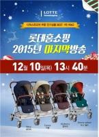 롯데홈쇼핑, 디럭스유모차 어보2 12월10일 오후1시40분 마지막방송