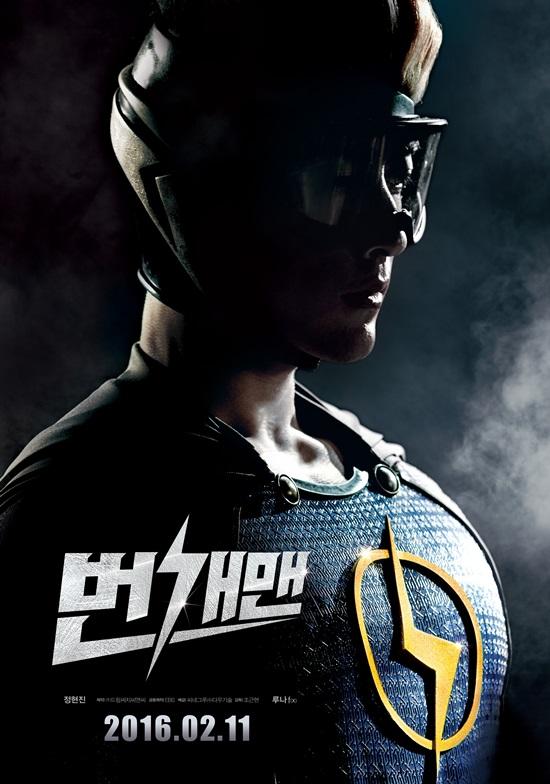 내년 개봉하는 영화 번개맨 EBS 장수 캐릭터 번개맨이 2월 11일 개봉한다. /씨네그루 다우기술 제공