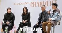 [TF포토] '아트 오브 초콜릿, 샤롯데' 간담회