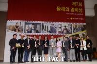 [TF포토] '제7회 올해의 영화상 빛낸 영화인들'