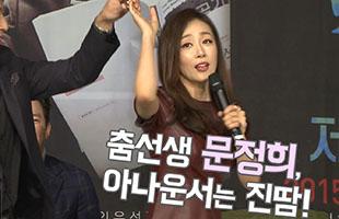 [비하인드30]문정희의 댄스 유혹?…달콤살벌한 그녀의 매력