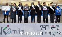[TF포토] K스마일 캠페인, '한국이 웃으면 세계가 웃어요!'
