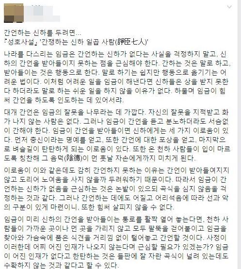 이 모 보좌관이 자신의 페이스북에 올린 글. /이 모 보좌관 페이스북 갈무리