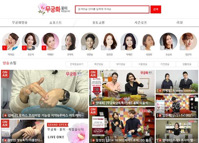 무궁화꽃은 소셜커머스의 장점과 기존 홈쇼핑의 장점을 섞어 소비자가 함께 참여할 수 있는 신개념 방송쇼핑이다.