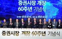 [TF포토] 증권시장 개장 60주년 기념식 성황리에 개최