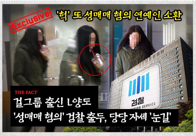 지난 15일밤 여가수 C양에 이어 16일 낮 여배우 L양이 검찰 소환조사에 응했다. /그래픽=손해리 기자