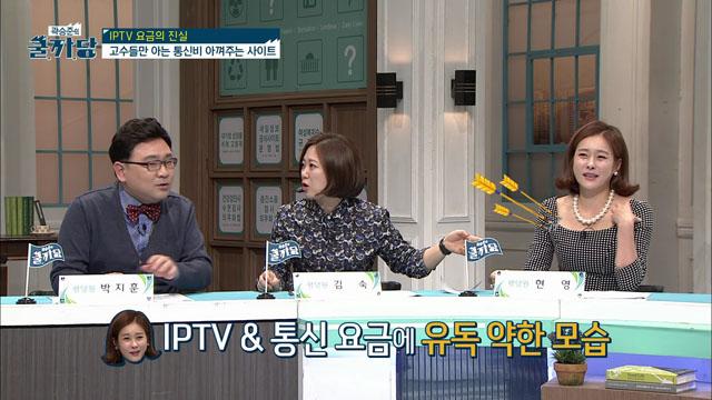 방송인 현영이 그동안 통신사 호갱이었다며 억울함을 토로해 눈길을 끈다./ 사진제공=tvN 곽승준의 쿨까당
