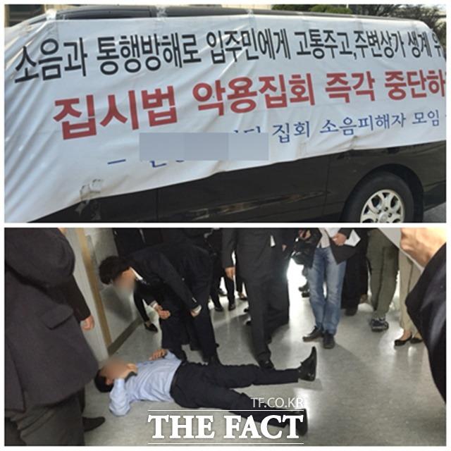 22일 더불어민주당 당사 앞(위) 한 자동차에는 시위 중단을 촉구하는 현수막이 붙어 있다. 국민의당 모 후보의 한 지지자는 안철수 상임공동대표에게 항의하며 국회 바닥에 드러누웠다. /여의도·국회=서민지 기자