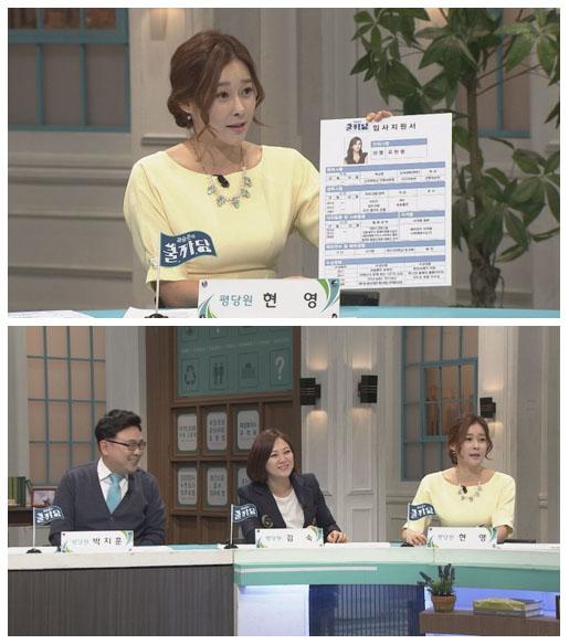 방송인 현영이 솔직한 발언으로 면접관들의 호평을 받는 취업의 기술을 선보였다./ 사진제공=tvN 곽승준의 쿨까당