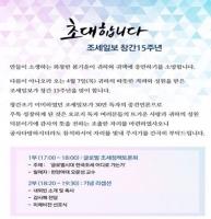 창간 15주년 조세일보, 한국 조세의 방향을 묻다