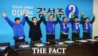 [TF포토] 전북 지원 나선 김종인 대표, '야권 전쟁에서도 승리합시다'