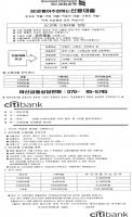 씨티·SC은행 사칭 대부업 성행, 불법 광고 '주의'