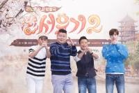 [TF현장] '신서유기2' 호동·수근·지원도 인정…반전의 안재현