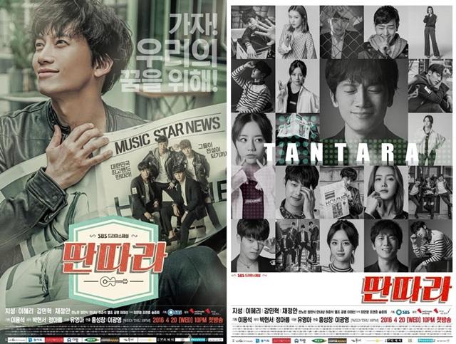 딴따라의 두, 세 번째 포스터. 딴따라의 공개된 세 가지 포스터는 각각 개성을 담고 있다. /SBS 제공