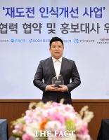 [TF포토] 파산 이긴 윤정수, '재도전 인식개선 사업' 홍보대사 위촉