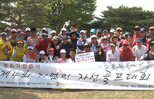 [TF영상]'기부문화 확립'…CEO 연예인, 자선 골프 대회 개최