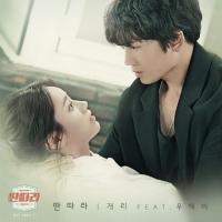 '딴따라' OST 첫 주자는 개리…오늘(27일) 방송서 최초 공개
