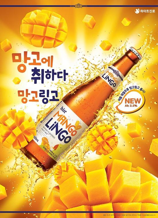 하이트진로 오는 23일 천연 망고과즙을 함유한 신개념 과일믹스 맥주 하이트 망고링고를 출시한다.