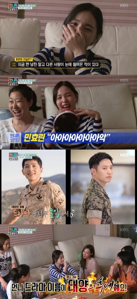 진실게임을 하는 언니쓰. 17일 오후 방송된 KBS2 언니들의 슬램덩크에서 민효린이 질문에 당황했다. /언니들의 슬램덩크 방송 캡처