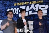 [TF포토] 올 여름 강타할 사기극 '봉이 김선달'