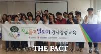 [TF포토] 전남광역정신건강증진센터, 자살 예방 '보고 듣고 말하기' 강사교육 실시
