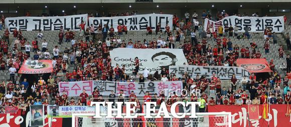 서울 서포터즈들이 고별식을 가진 서울 최용수 감독을 위해 플래카드를 들어보이고 있다.