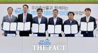 [TF포토] 생산자·정부·유통사 '단백한 건강 밥상 캠페인' MOU 체결