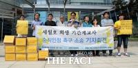 [TF포토] 결국 법정으로…세월호 희생자 기간제교사 순직인정 소송 기자회견