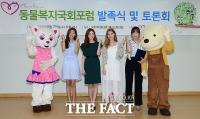 [TF포토] 재경-장예원-배다혜-다나, '동물들의 생명을 존중해주세요!'