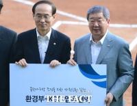 [TF포토] '클린 베이스볼' KBO-환경부 업무협약 체결