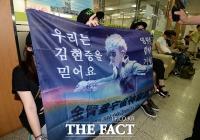 [TF포토] 법정 앞 가득한 김현중 응원 물결