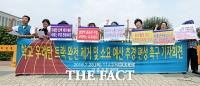 [TF포토] 교육운동연대, '학교 운동장 다시 흙으로'