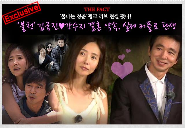 불타는 청춘 김국진-강수지 결혼약속. 두 사람은 1년 넘게 방송에 함께 출연하며 실제 커플로 탄생했다. /그래픽=손해리 기자