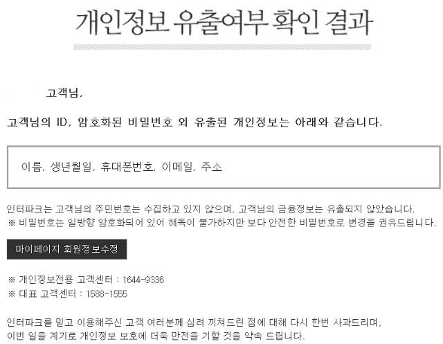 인터파크 개인정보유출 사건과 관련, 법무법인 평강은 오는 10일 손해배상 청구 소송을 제기한다. /인터파크 홈페이지 갈무리
