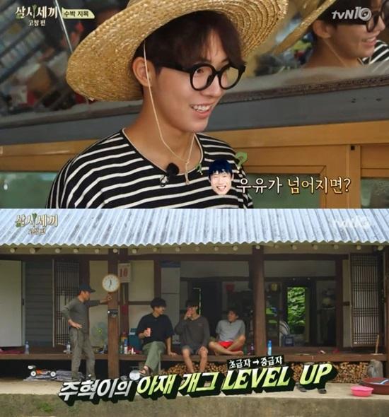 삼시세끼 남주혁. 남주혁은 tvN 삼시세끼에서 아재 개그를 연마하고 있다. /삼시세끼 방송 캡처