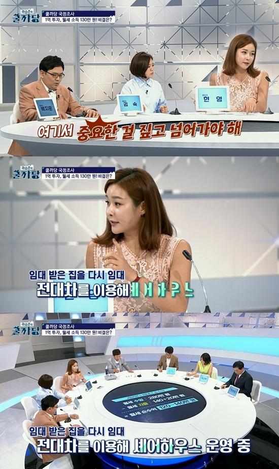 곽승준의 쿨까당 현영. 방송인 현영은 10일 방송될 tvN 곽승준의 쿨까당에서 방테크에 대해 이야기한다. /곽승준의 쿨까당 방송 캡처