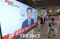 [TF포토] 정부 광복절 특사 발표, '관심없는 시민들'